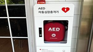 AED 자동심장충격기